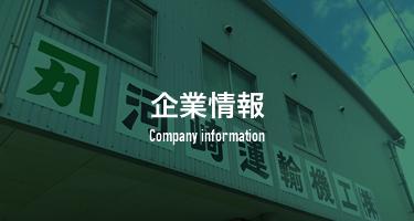 企業情報 Company information