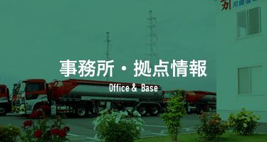 事務所・拠点情報 Office & Base