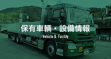 保有車輌・設備情報 Vehicle & Facility