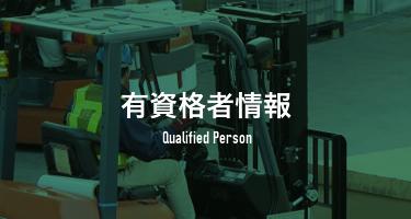 有資格者情報 Qualified person