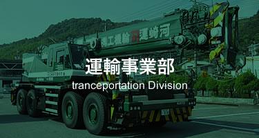運輸事業統括部